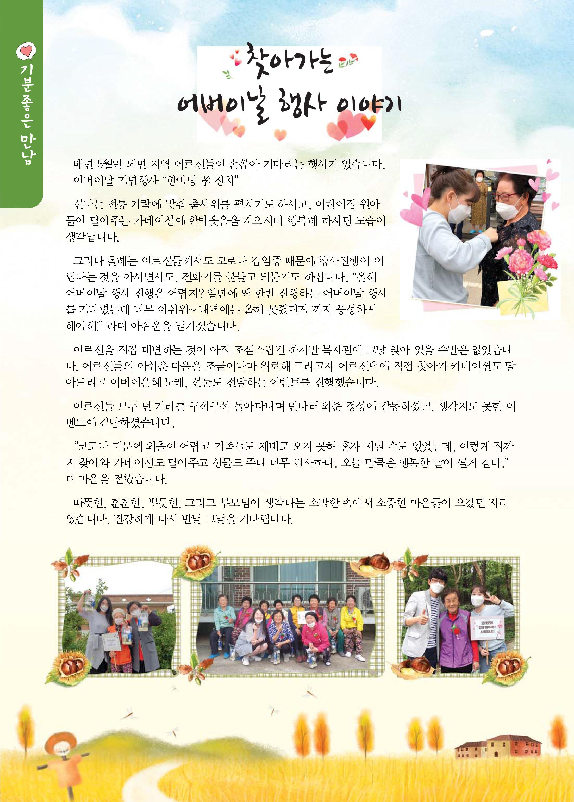 옹달샘-38호최종-2.jpg