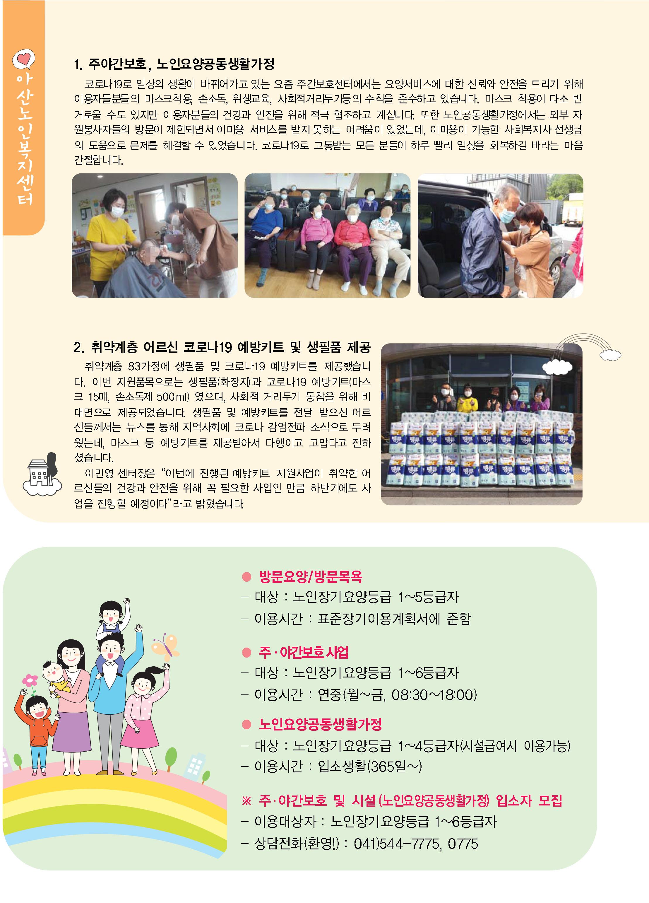 옹달샘-38호최종-5.jpg