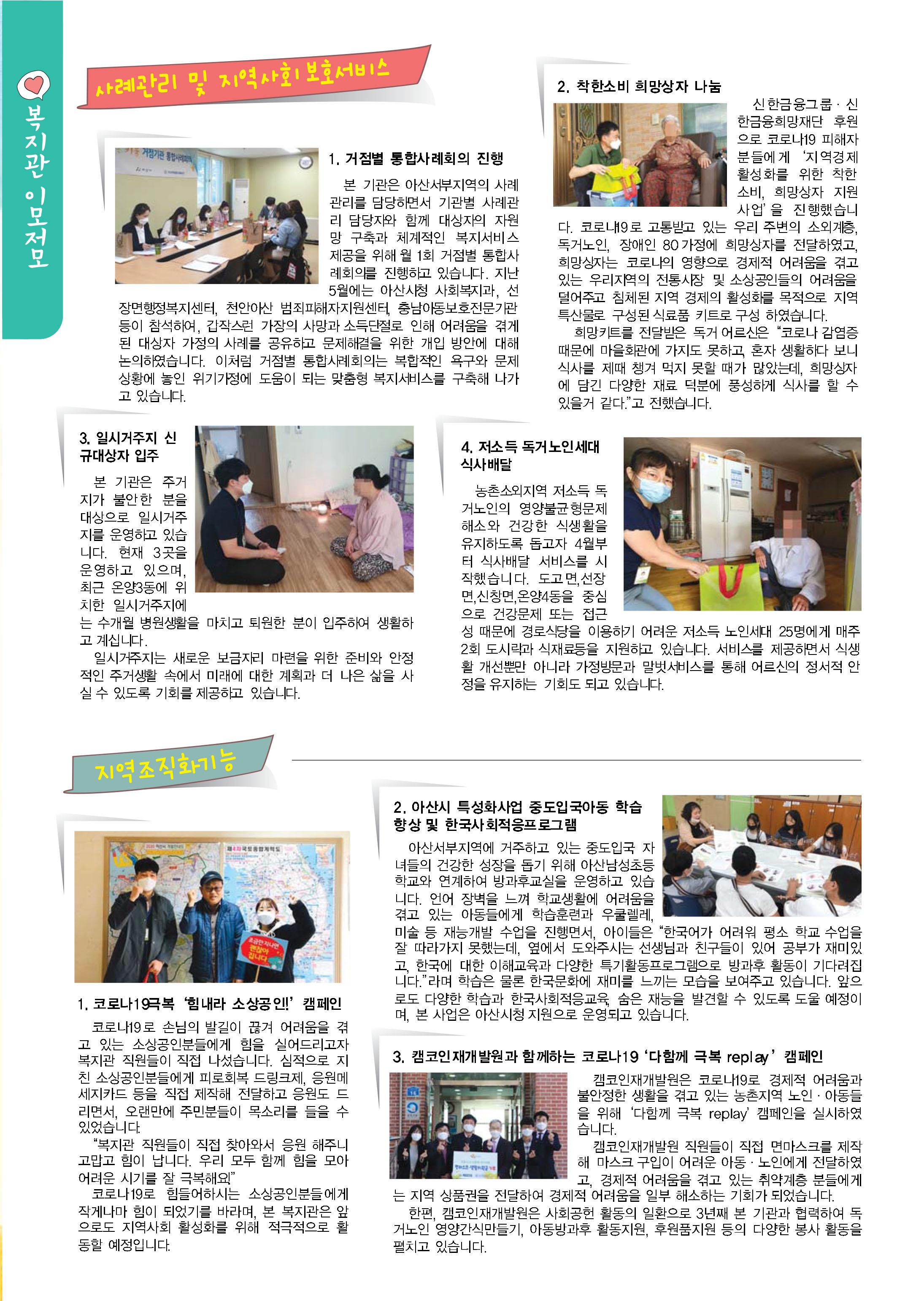 옹달샘-38호최종-3.jpg