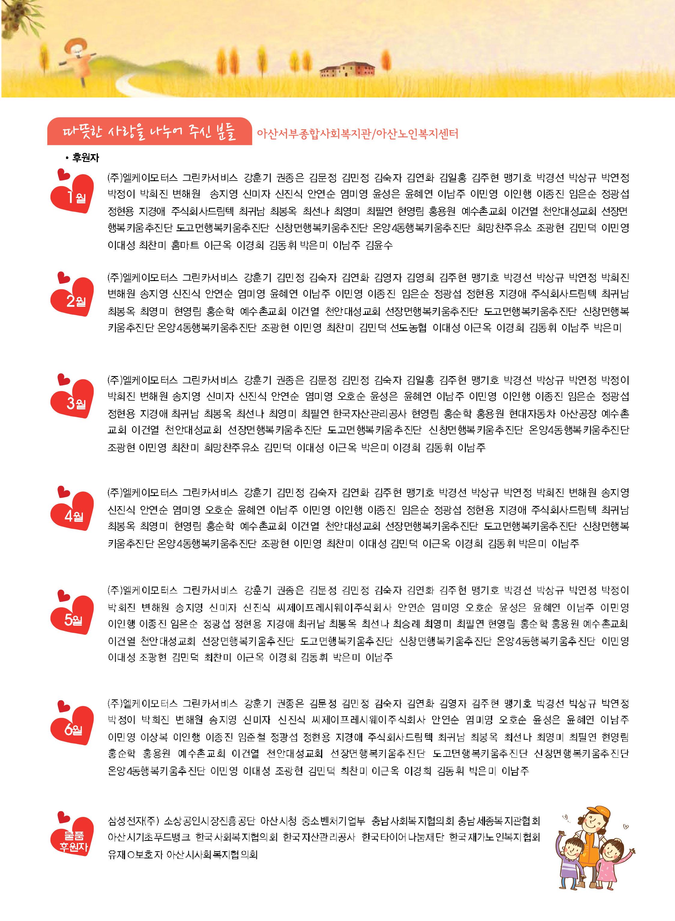 옹달샘-38호최종-6.jpg