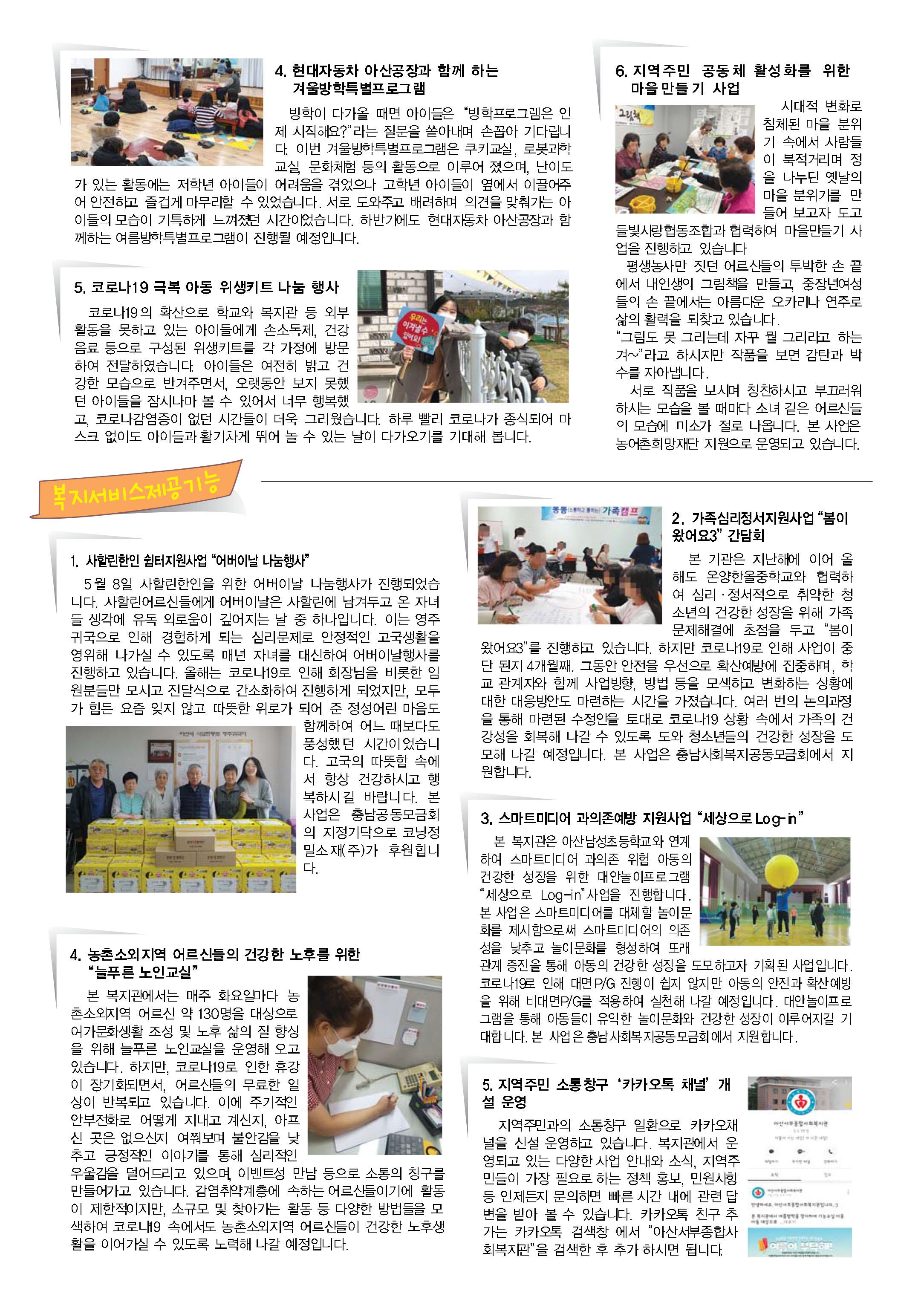 옹달샘-38호최종-4.jpg