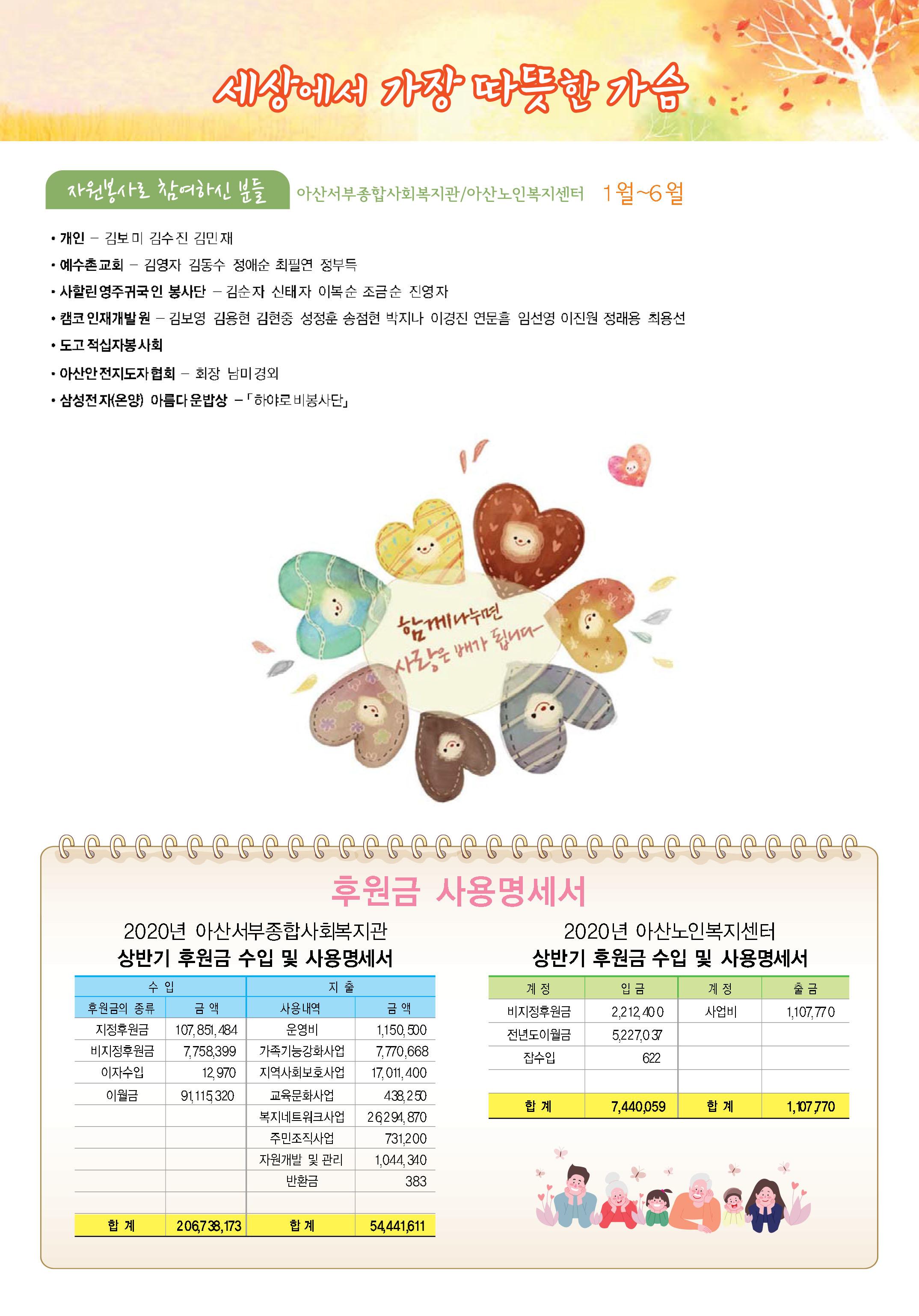 옹달샘-38호최종-7.jpg